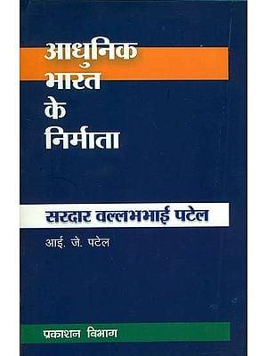 आधुनिक भारत के निर्माता सरदार वल्लभभाई पटेल: Builders of Modern India (Sardar Vallabhabhai Patel)