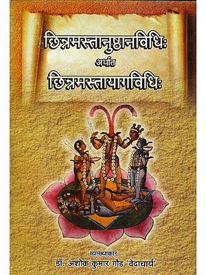 छिन्नमस्तानुष्ठानविधि अर्थात छिन्नमस्तायागविधि: How to Perform Worship of Mahavidya Chinnamasta
