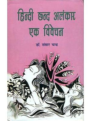 हिन्दी छन्द अलंकार एक विवेचन: Hindi Chhanda and Alamkara