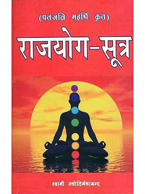 राजयोग सूत्र: Rajayoga Sutra