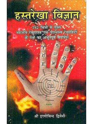 हस्तरेखा विज्ञान: Science of Palmistry