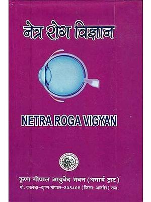 नेत्र रोग विज्ञान: Ocular Pathology