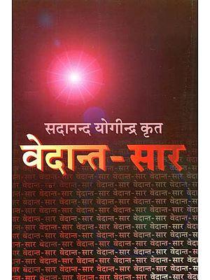 वेदान्त सार (संस्कृत एवं हिन्दी अनुवाद): Vedanta Sara