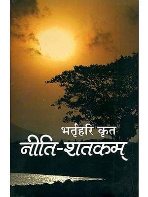 नीति शतकम्: Niti Shatakam by Bharthari