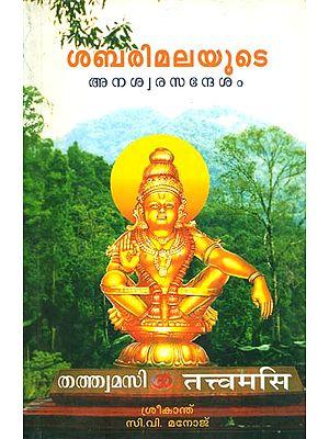 സബരിമാലയുടെ - അനശ്വര സന്ദേശം: Sabarimalayude Anashwara Sandesham (Malayalam)