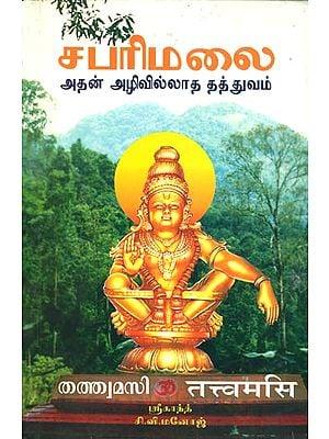 சபரிமலை - அதன் ஏழிவிள்ள தத்துவம்: Sabarimalai in Tamil (Athan Aezhivilla Thathuvam)