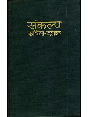 संकल्प (कविता दशक) - A Decade of Hindi Poems 1981-1990 (An Old and Rare Book)