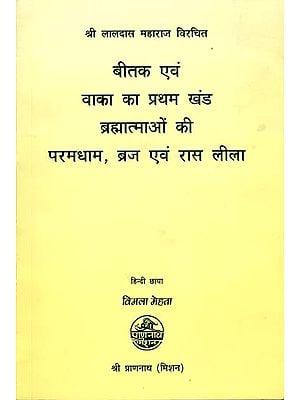 बीतक एवं वाका प्रथम खंड ब्रह्मात्माओं की परमधाम, ब्रज एवं रास लीला - Param Dham, Vraja and Rasa Lila