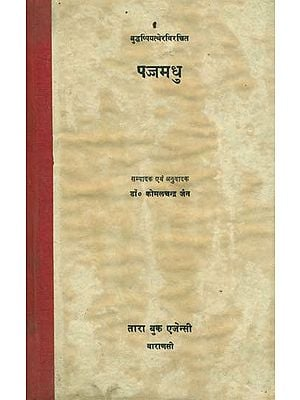 पज्जमधु: Pajjamadhu of Buddhappiya Thera (An Old and Rare Book)