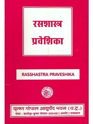 रसशास्त्र प्रवेशिका (संस्कृत एवं हिन्दी अनुवाद) - Rasashastra Praveshika