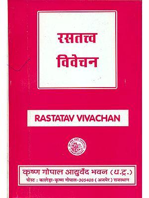 रसतत्त्व विवेचन - Rasatattva Vivechan