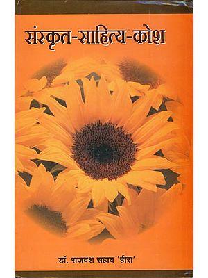 संस्कृत साहित्य कोश: Encyclopedia of Sanskrit Literature
