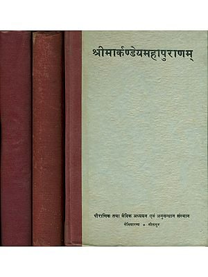श्रीमार्कण्डेयमहापुराणम् (संस्कृत एवं हिन्दी अनुवाद) - Sri Markandeya Purana in Set of 3 Volumes (An Old and Rare Book)