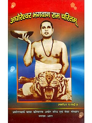अघोरेश्वर भगवान राम चरितम्: Aghoreshwar Bhagawan Rama Charitam