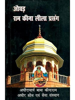 औघड़ राम कीना लीला प्रसंग: Aughar Rama Kina Lila Prasanga