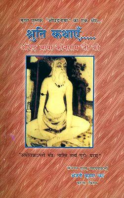 श्रुति कथाएँ - औघड़ बाबा कीनाराम जी की: Heard Stories About Baba Kinaram