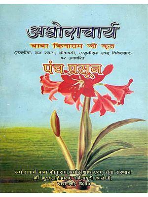 पंच प्रसून - अघोराचार्य बाबा कीनाराम जी: Five Flowers of Aghoracharya Baba