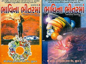 ભાવિના ભીતરમાં: Internal Future in Gujarati (Set of 2 Volumes)