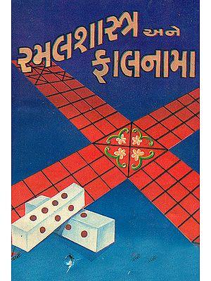 રમલશાસ્ત્ર અને ફળનામા: Ramal Shastra and Falanama (Gujarati)