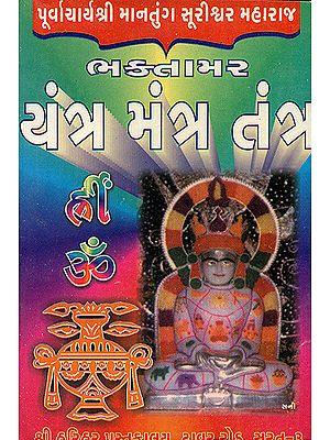 ભક્તામર યંત્ર મંત્ર તંત્ર: Bhakatamar Yantra Mantra Tantra (Gujarati)
