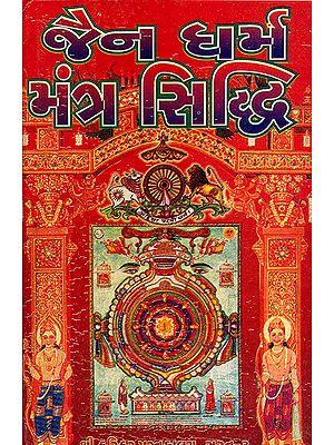 જૈન ધર્મ મંત્ર સિદ્ધિ: Jain Dharma Mantra Siddhi (Gujarati)