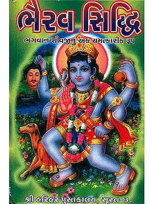 ભૈરવ સિદ્ધિ: Bhairava Siddhi (Gujarati)