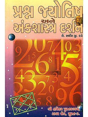 પ્રશ્ન જ્યોતિષ અને ખંડશાસ્ત્ર દર્શન: Prashna Jyotish and Philosophy of Numerology (Gujarati)