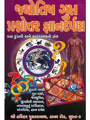જ્યોતિષ ગુપ્ત પ્રશ્નોત્તર જ્ઞાનદર્પણ: Jyotish Gupta Prashnottar Gyan Darpan (Gujarati)