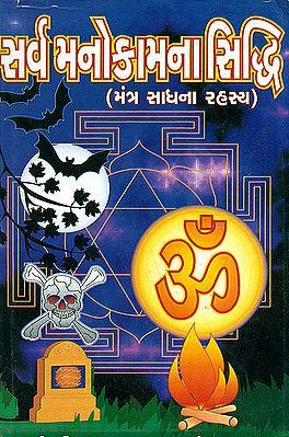 સર્વ મનોકામના સિદ્ધિ - મંત્ર સાધના રહસ્ય: Fulfill All Desires (Gujarati)