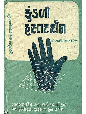 કુંડલી હસ્ત્દર્શન: Method of Hora Palmistry (Gujarati) - An Old and Rare Book