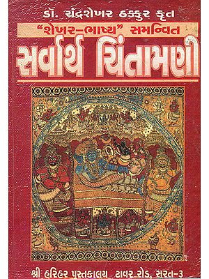 સર્વાર્થ ચિંતામણી: Sarvarth Chintamani (Gujarati) - An Old and Rare Book