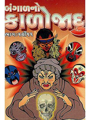 બંગાળનો કાળો જાદુ: Black Magic of Bengal (Gujarati)