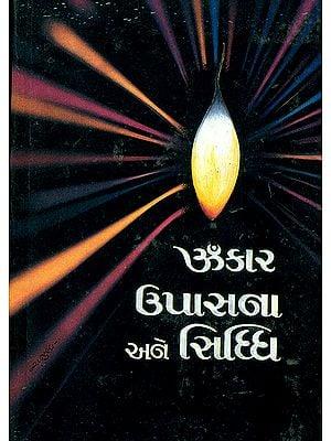 ॐકાર ઉપાસના અને સિદ્ધિ: Omkar Upasana and Siddhi (Gujarati)