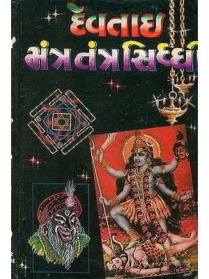 દેવતાઈ મંત્ર તંત્ર સિદ્ધિ: Devtai Mantra Tantra Siddhi (Gujarati)