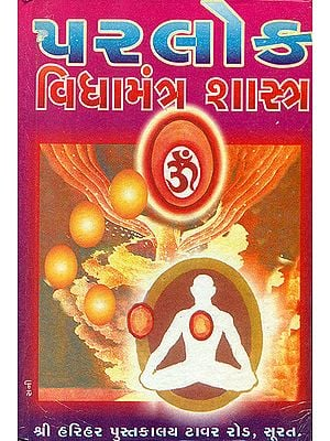 પરલોક વિદ્યામંત્ર શાસ્ત્ર: Parlok Vidya Mantra Shastra (Gujarati)