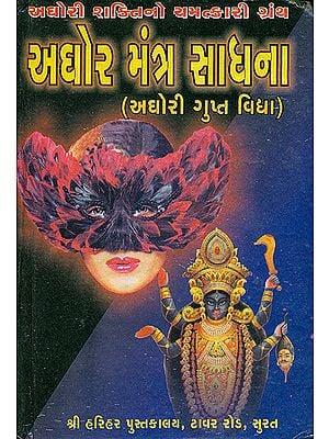 અઘોર મંત્ર સાધના: Aghor Mantra Sadhana (Gujarati)