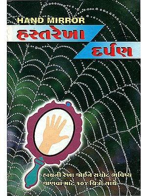 હસ્તરેખા દર્પણ: Mirror of Palmistry (Gujarati)