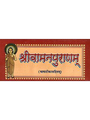 श्री वामन पुराणम् (संस्कृत एवं हिन्दी अनुवाद) - Shri Vamana Purana