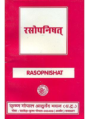 रसोपनिषत्: Rasopnishat