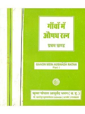 गाँवों में औषध रत्न: Ayurveda Ratana in Villagers (Set of 3 Volumes)