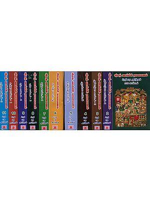 ஸ்ரீமத் வால்மீகி ராமையன்: Srimad Valmiki Ramayan in Tamil (Set of 11 Volumes)