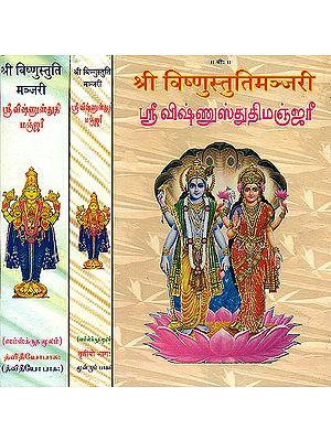 ஸ்ரீ விஷ்ணுச்டுடிமஞ்சரி: Sri Vishnu Stuti Manjari  in Tamil (Set of 3 Volumes)