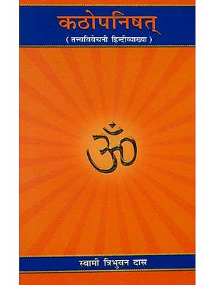 कठोपनिषत् (तत्त्वविवेचनी): Kathopanishad with Commentary According to Ramanuja School