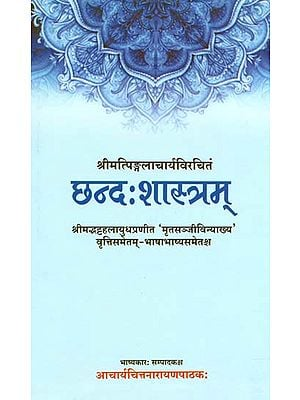 छन्द शास्त्रम्:  Chhanda Shastra of Pingala