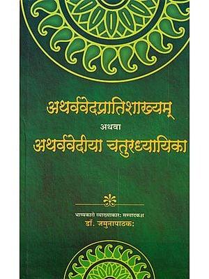 अथर्ववेदप्रातिशाख्यम् अथवा अथर्ववेदिया चतुरध्यायिका: Atharvaveda Pratishakhya