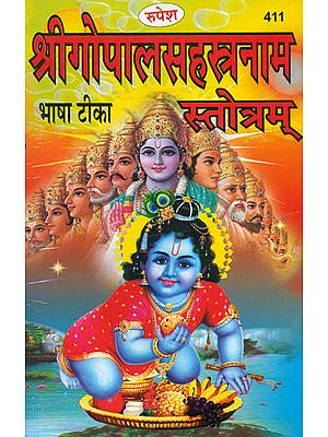 श्रीगोपालसहस्त्रनाम  स्तोत्रम्: Shri Gopala Sahasranama Stotra