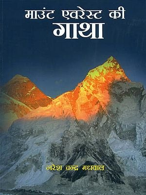 माउंट एवरेस्ट की गाथा: Story of Mount Everest