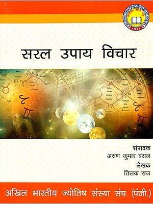 सरल उपाय विचार: Saral Upaya Vichar