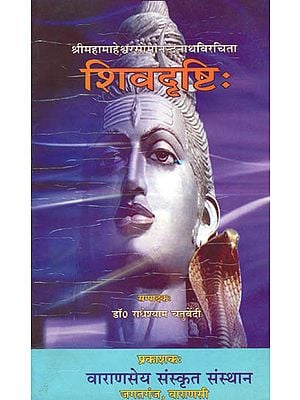 शिवदृष्टि: The Sivadristi with the Vritti of Sri Utpaladeva