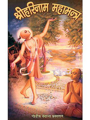 श्रीहरिनाम महामन्त्र: Shri Harinama Mahamantra